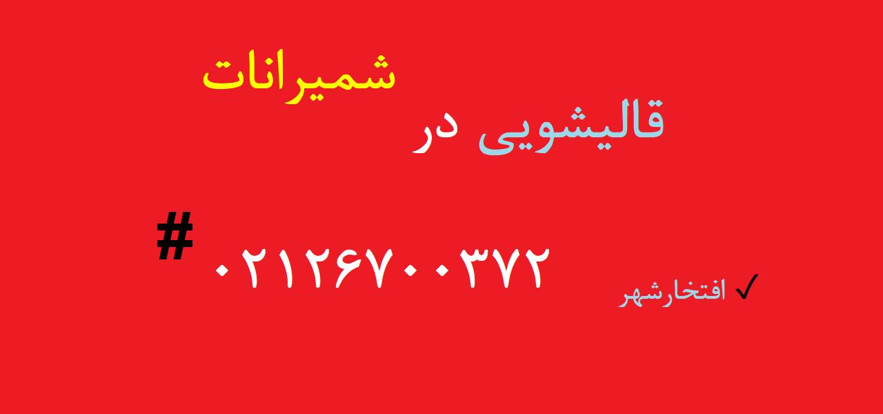 قالیشویی در شمیران افتخار شهر - قالیشویی شمیران ، قالیشویی در شمیران افتخارشهر