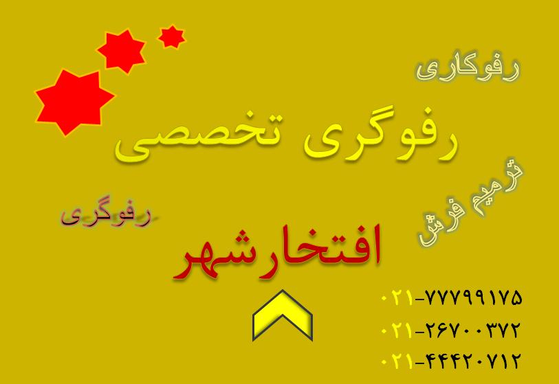 رفوگری افتخارشهر