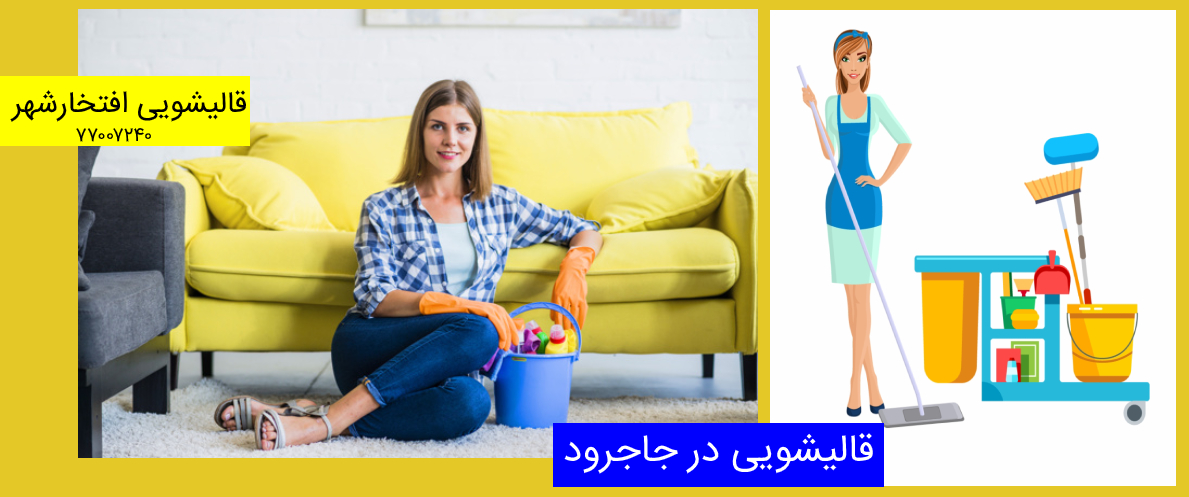 قالیشویی جاجرود افتخارشهر (۱)