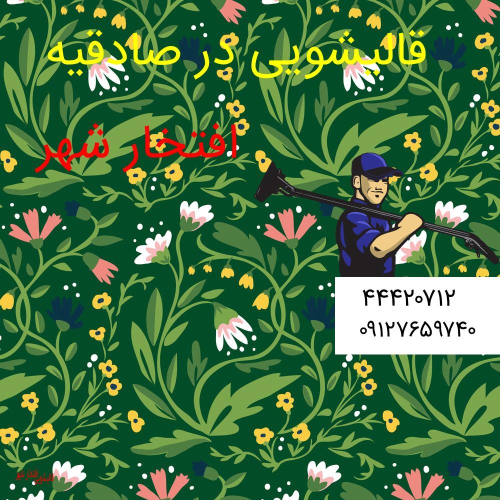 قالیشویی در صادقیه ، قالیشویی صادقیه افتخارشهر - قالیشویی ارزان در صادقیه | ۹۳۰۱۱۶ کد اتحادیه