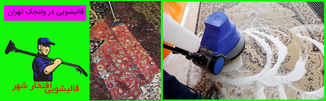 قالیشویی ولنجک   قالیشویی در ولنجک - کارخانه قالیشویی در ولنجک   بیواسطه و مستقیم با افتخارشهر