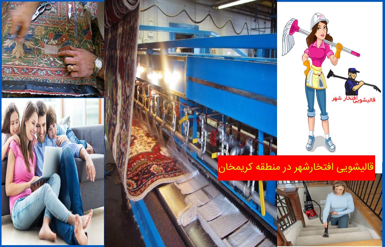 قالیشویی کریم خان ، قالیشویی در کریمخان