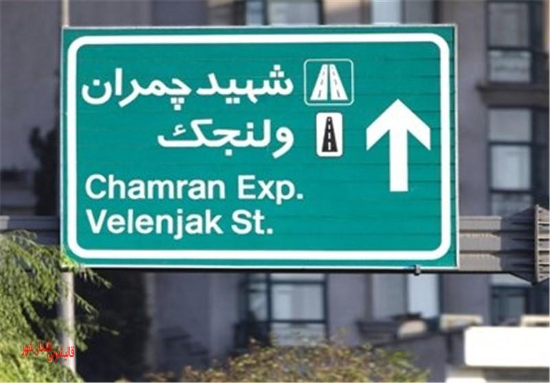 قالیشویی در ولنجک ، قالیشویی ولنجک افتخارشهر