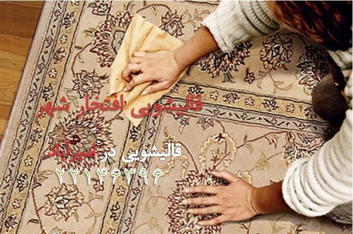 قالیشویی امیراباد