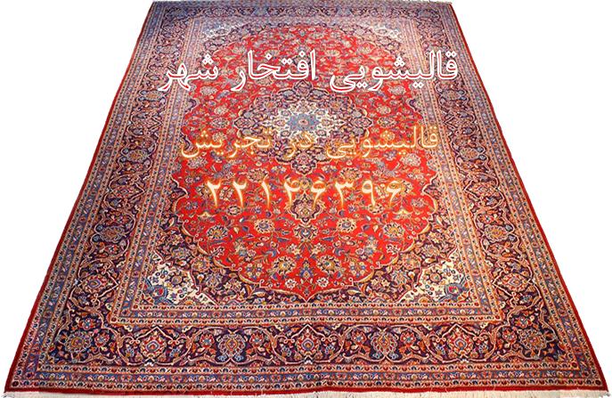 قالیشویی تجریش