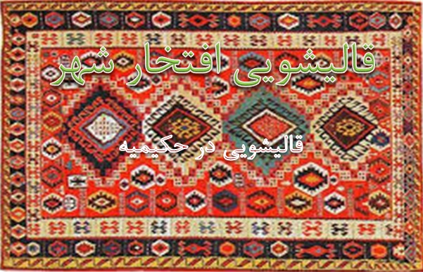 قالیشویی در حکیمیه - قالیشویی حکیمیه ، قالیشویی در حکیمیه افتخارشهر