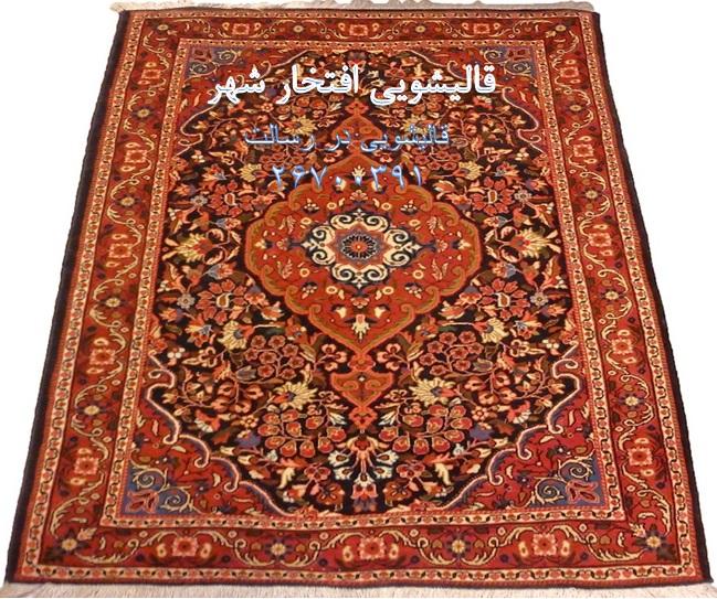 قالیشویی رسالت