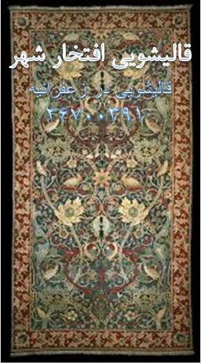 قالیشویی زعفرانیه