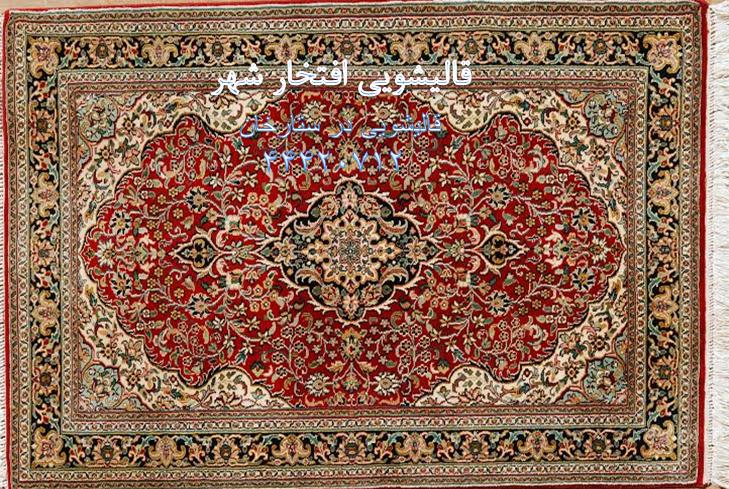 قالیشویی در ستارخان - قالیشویی ارزان در ستارخان | ۱۰۶ کد اتحادیه