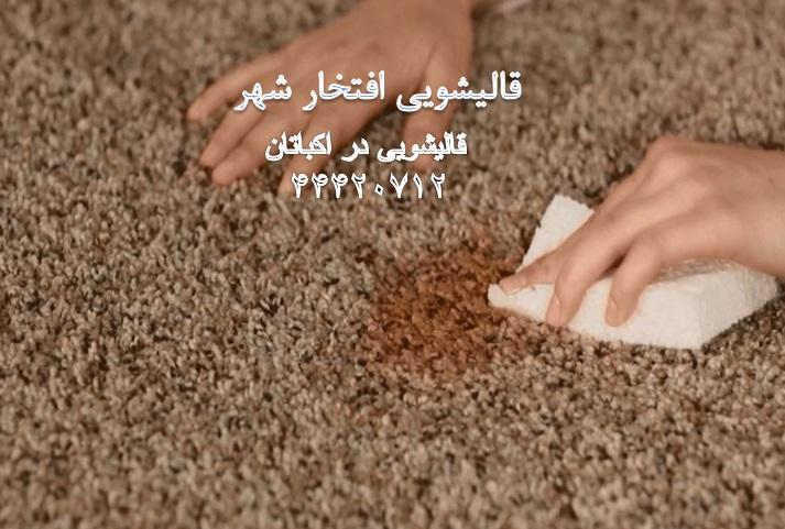 قالیشویی اکباتان