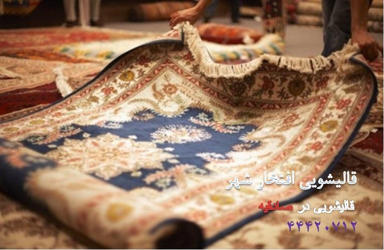 قالیشویی در صادقیه - قالیشویی ارزان در صادقیه | ۹۳۰۱۱۶ کد اتحادیه