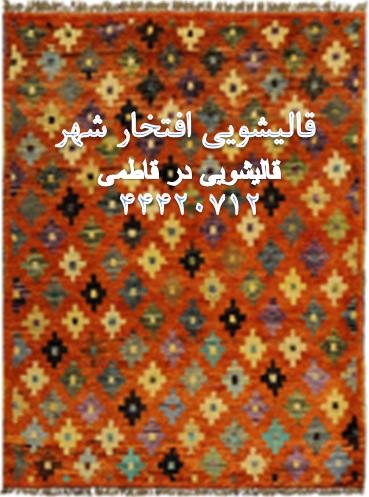 قالیشویی در فاطمی - تلفن قالیشویی خوب در فاطمی | ۹۳۰۱۱۶ کد اتحادیه