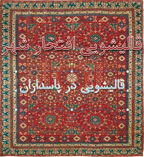 قالیشویی پاسداران