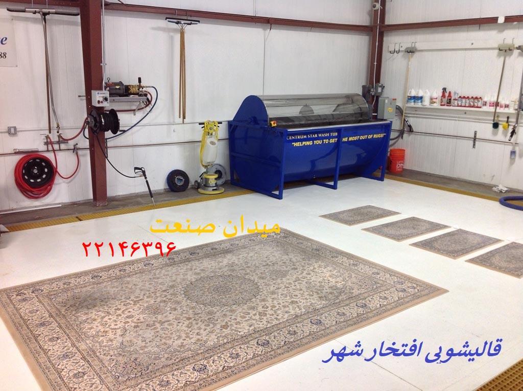 قالیشویی در میدان صنعت شهرک غرب