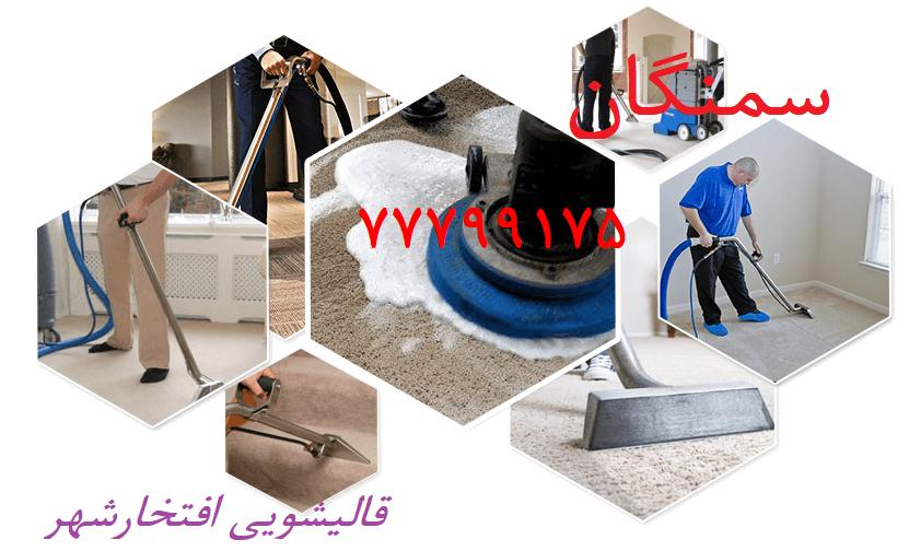 قالیشویی سمنگان