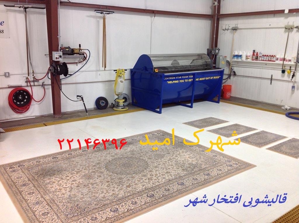 قالیشویی شهرک امید