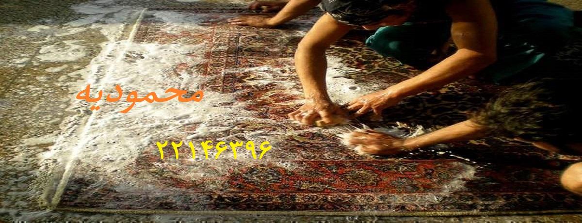 محمودیه در قالیشویی