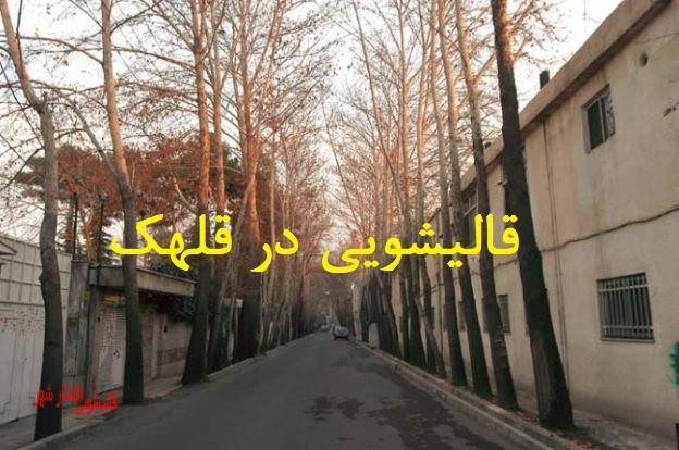 قالیشویی در قلهک ، قالیشویی قلهک افتخارشهر