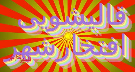 قالیشویی افتخارشهر در حکیمیه