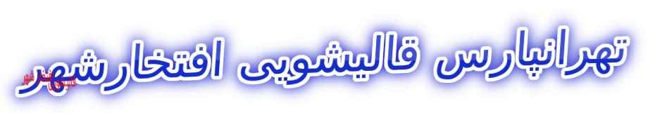 تهرانپارس قالیشویی افتخارشهر