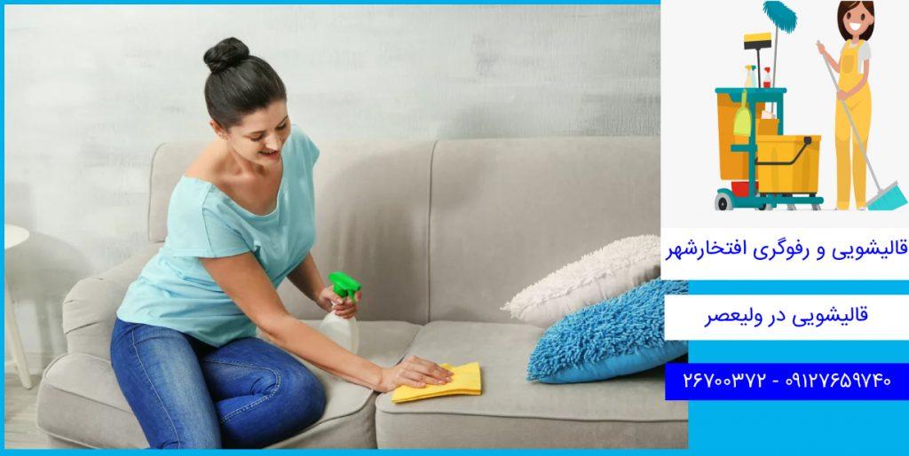 قالیشویی در ولیعصر