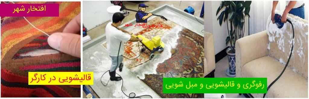 قالیشویی در کارگر شمالی و جنوبی تهران _ افتخارشهر