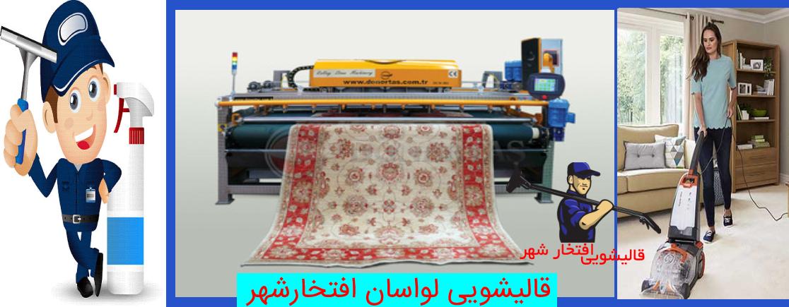 قالیشویی لواسان قالیشویی در لواسان - قالیشویی در لواسان ، قالیشویی لواسان