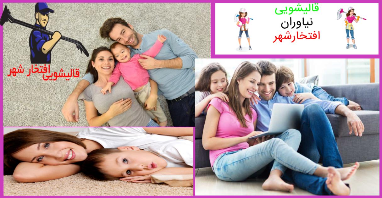قالیشویی نیاوران افتخارشهر