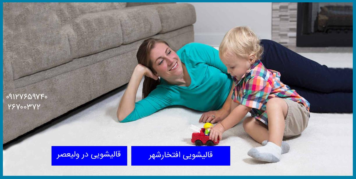 قالیشویی ولیعصر