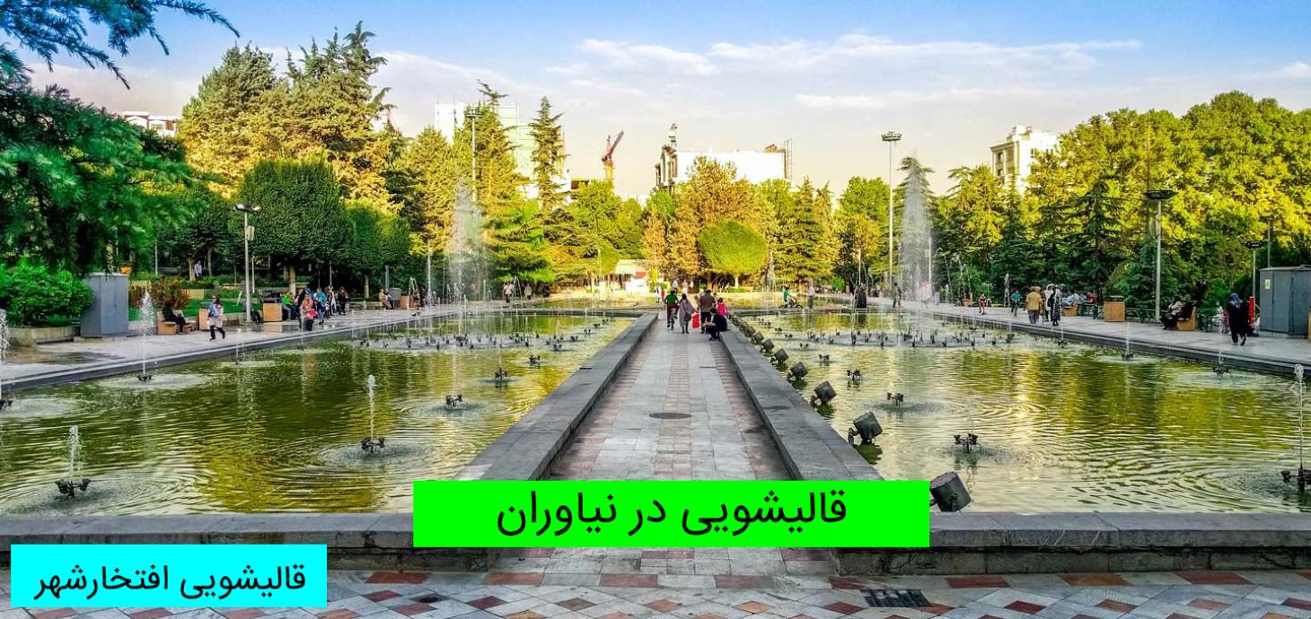 نیاوران-_-قالیشویی-افتخارشهر