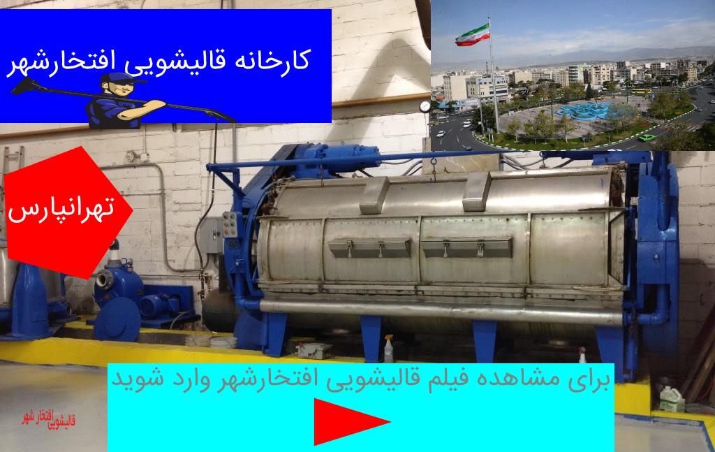 کارخانه قالیشویی افتخارشهر در منطقه تهرانپارس