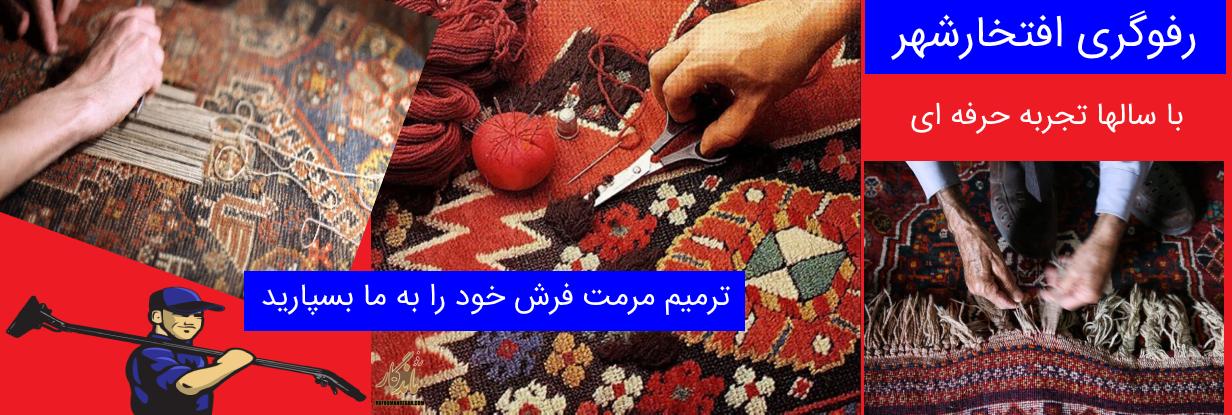 رفوگری فرش افتخارشهر