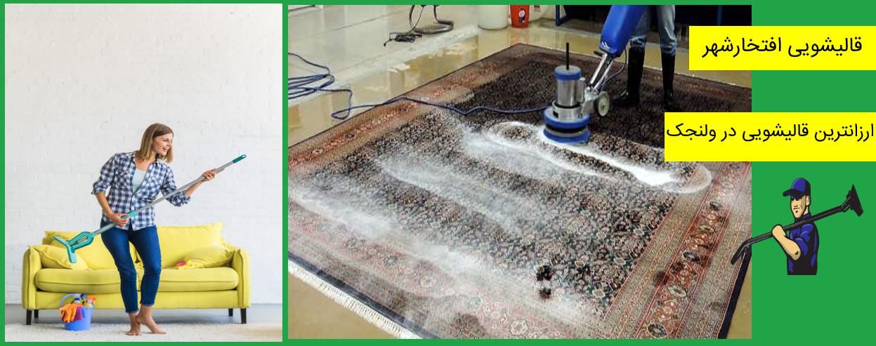 ارزانترین قالیشویی در ولنجک