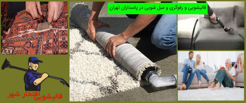 قالیشویی پاسداران_قالیشویی در پاسداران_قالیشویی و رفوگری و مبل شویی افتخارشهر