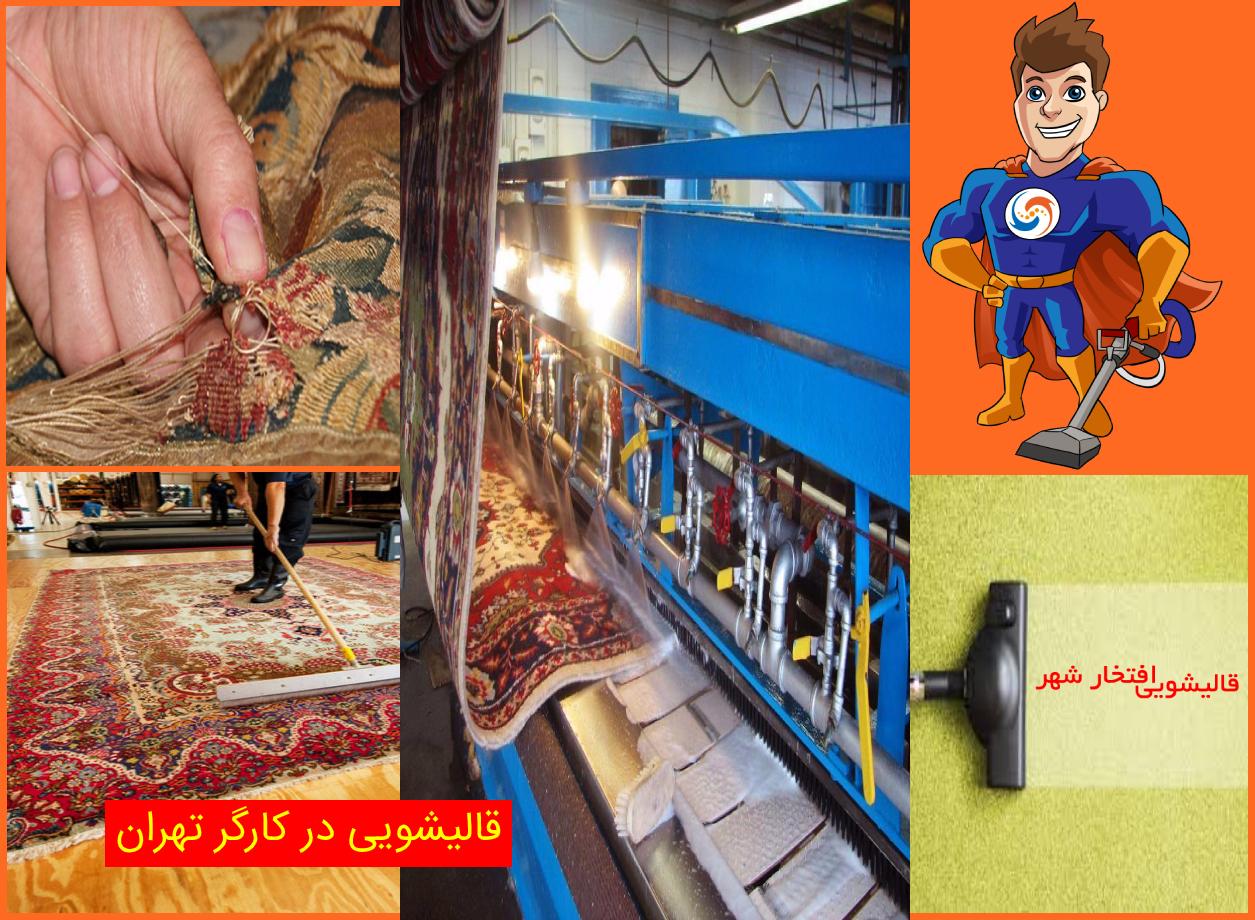 قالیشویی در کارگر افتخارشهر