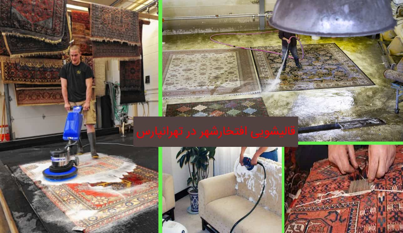 قالیشویی افتخارشهر در تهرانپارس