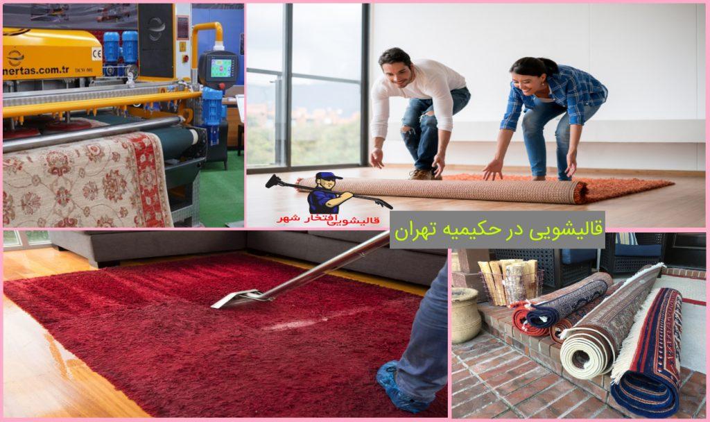 قالیشویی حکیمیه ، قالیشویی در حکیمیه افتخار شهر