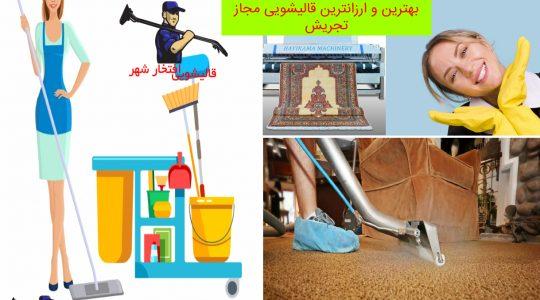 قالیشویی در تجریش ، قالیشویی تجریش افتخار شهر