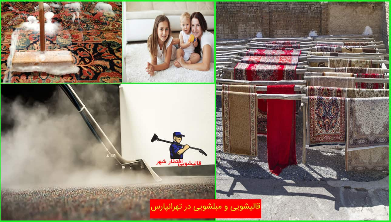 قالیشویی در تهرانپارس ، قالیشویی تهرانپارس