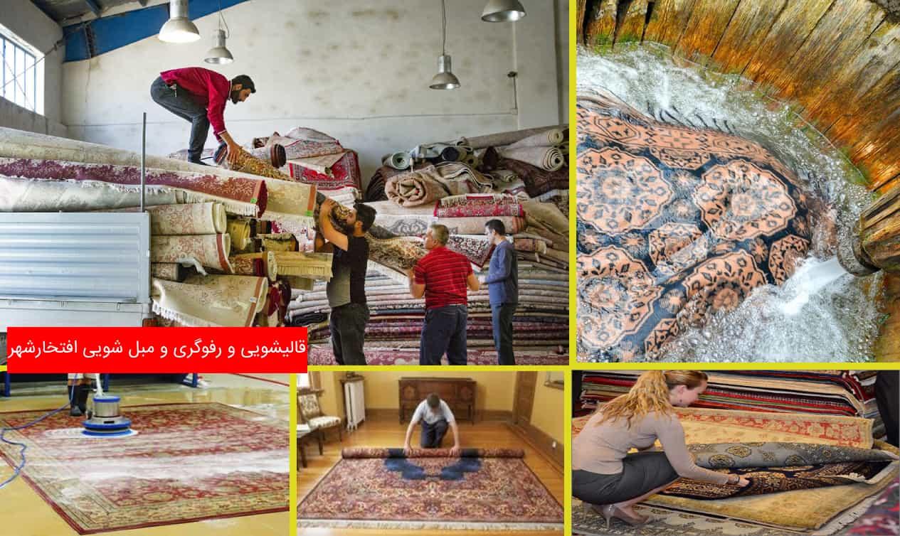 قالیشویی و رفوگری و مبل شویی در تهرانپارس _ افتخارشهر
