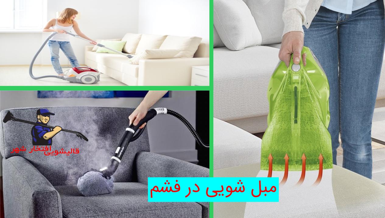 مبلشویی در منطقه فشم