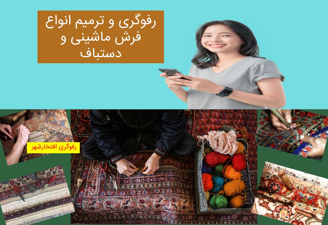 رفوگری فرش افتخارشهر_رفوی فرش افتخارشهر