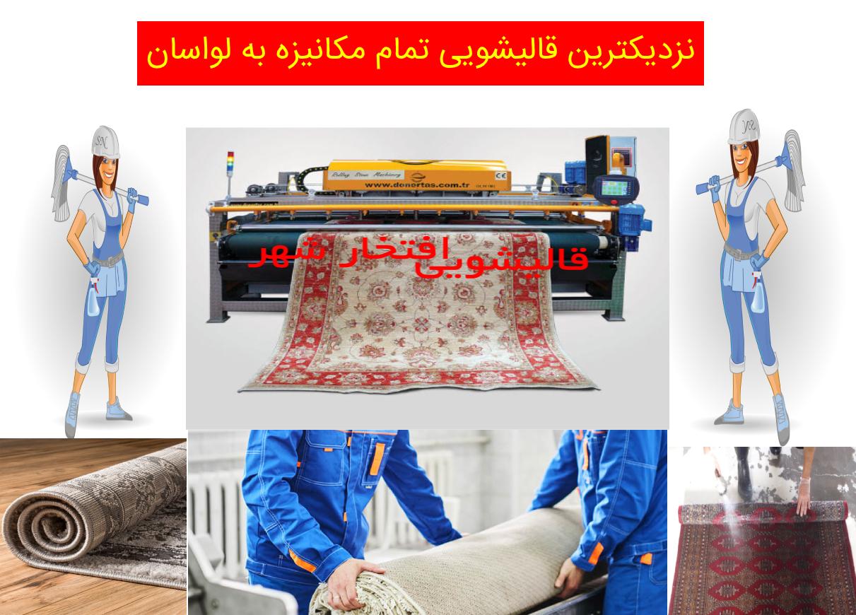 قالیشویی لواسان ، قالیشویی در لواسان افتخار شهر نزدیکترین - قالیشویی در لواسان ، قالیشویی لواسان