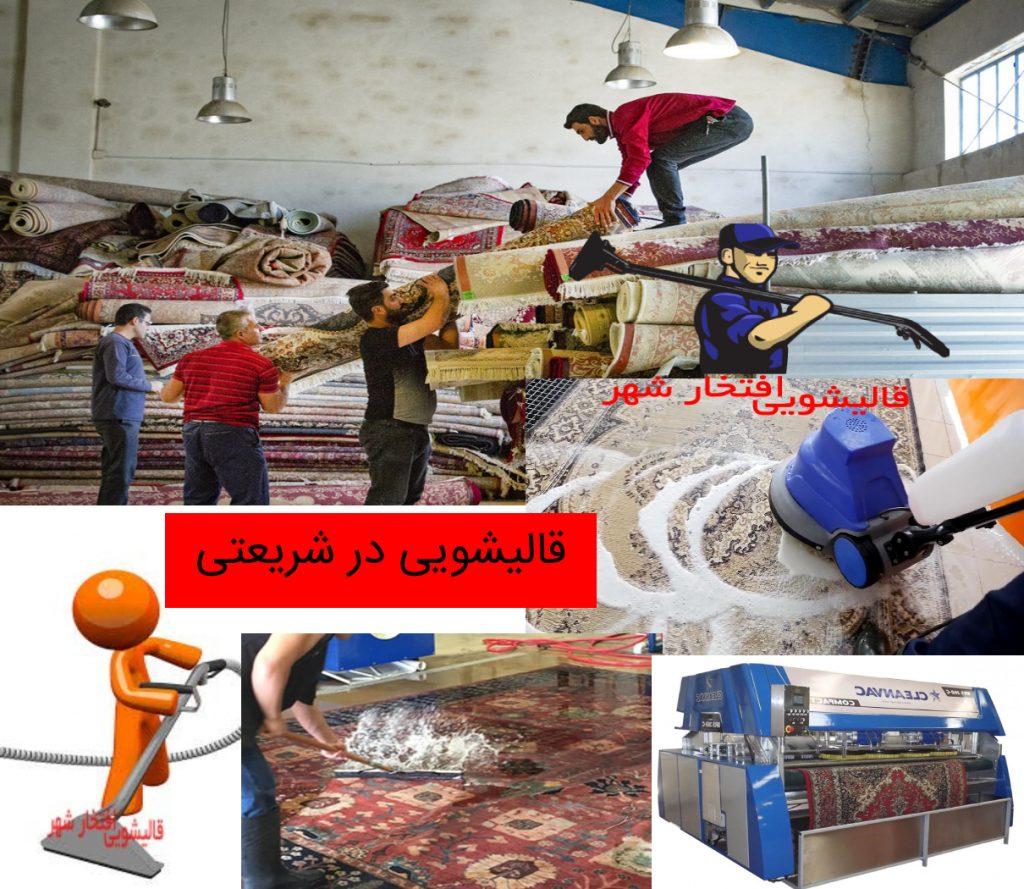 قالیشویی افتخار شهر در خیابان شریعتی تهران