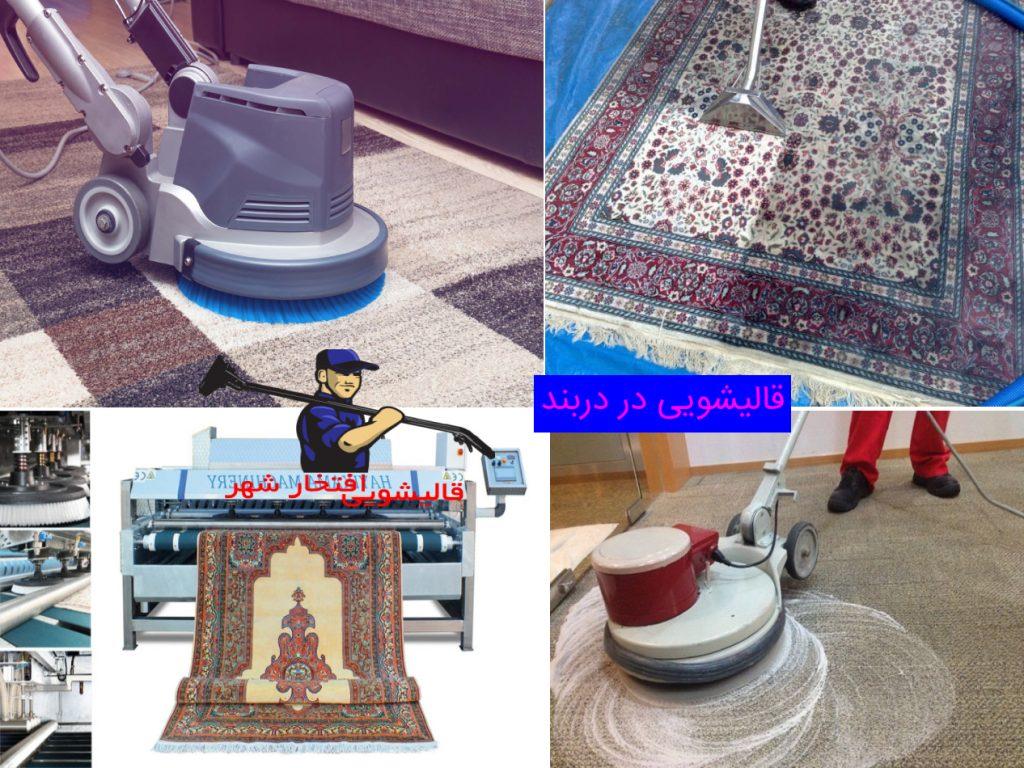 قالیشویی دربند افتخارشهر ، دربند قالیشویی