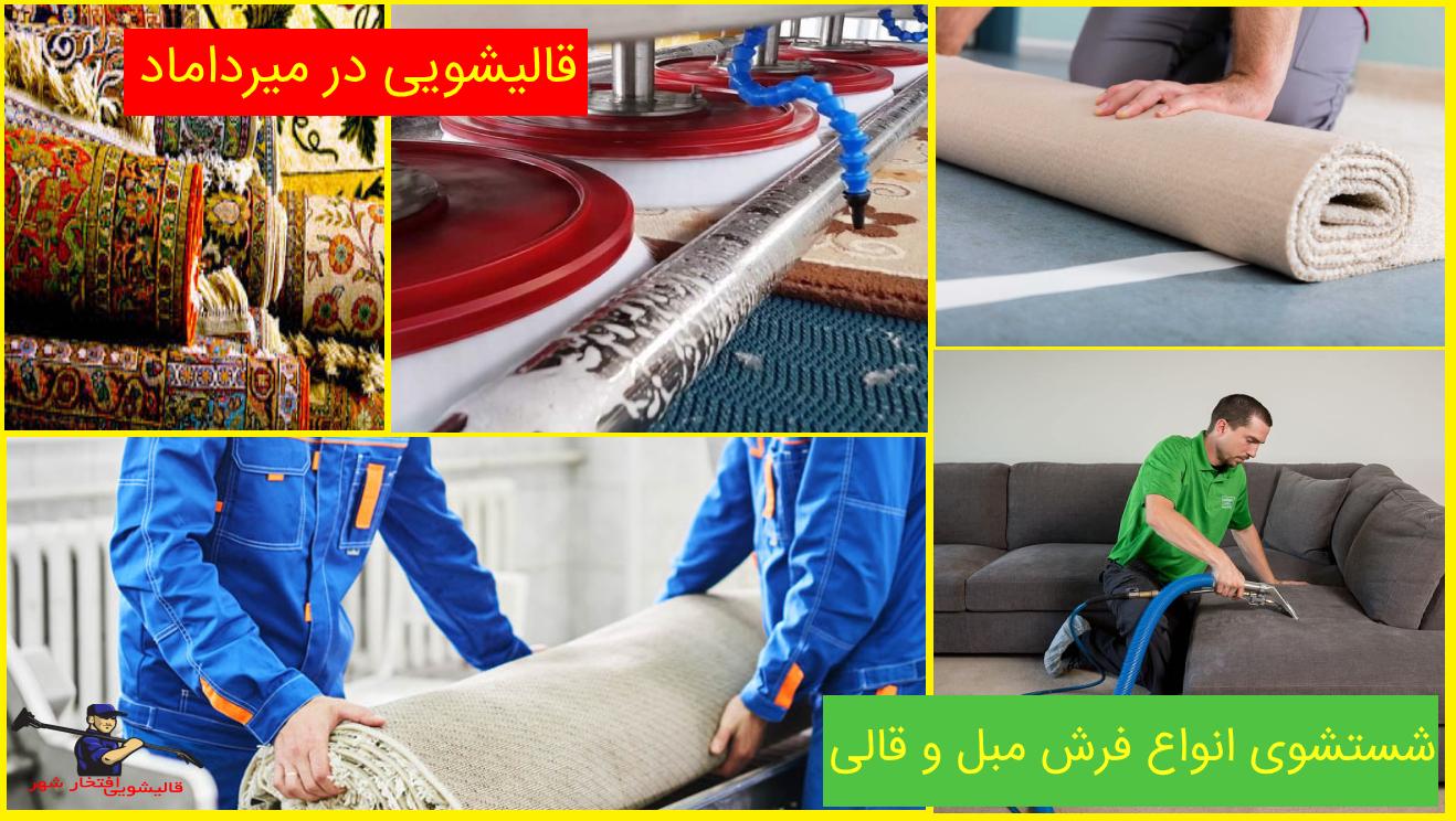 قالیشویی در میرداماد ، قالیشویی میرداماد افتخارشهر