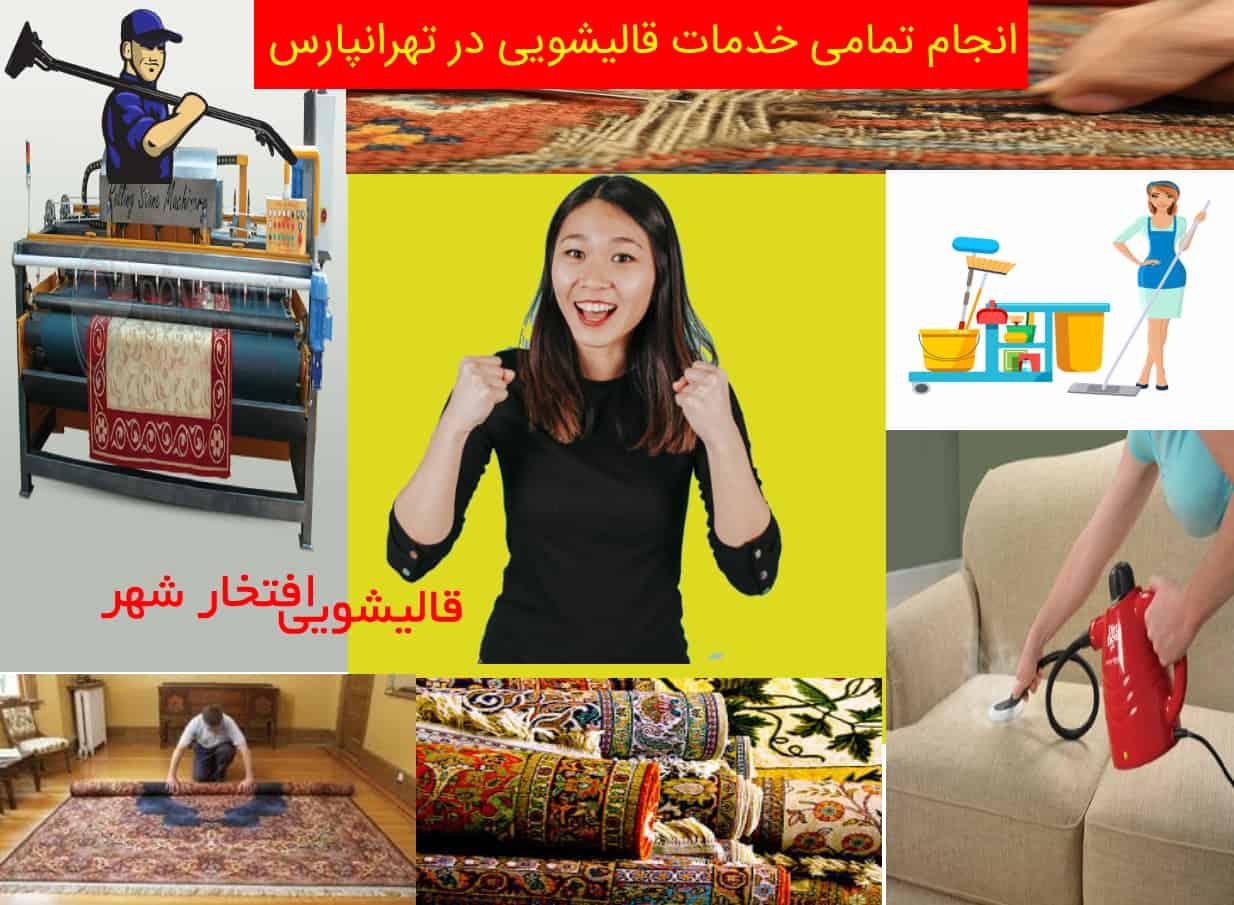 انجام تمامی خدمات قالیشویی در تهرانپارس