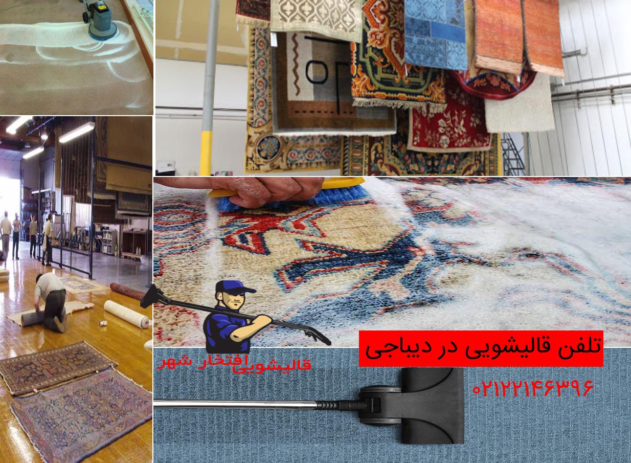 تلفن قالیشویی در دیباجی ، قالیشویی دیباجی افتخار شهر