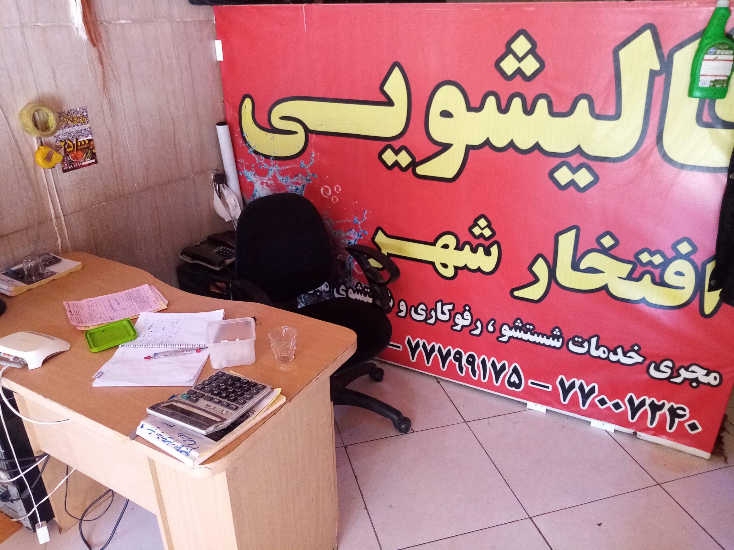 دفتر قالیشویی افتخار شهر