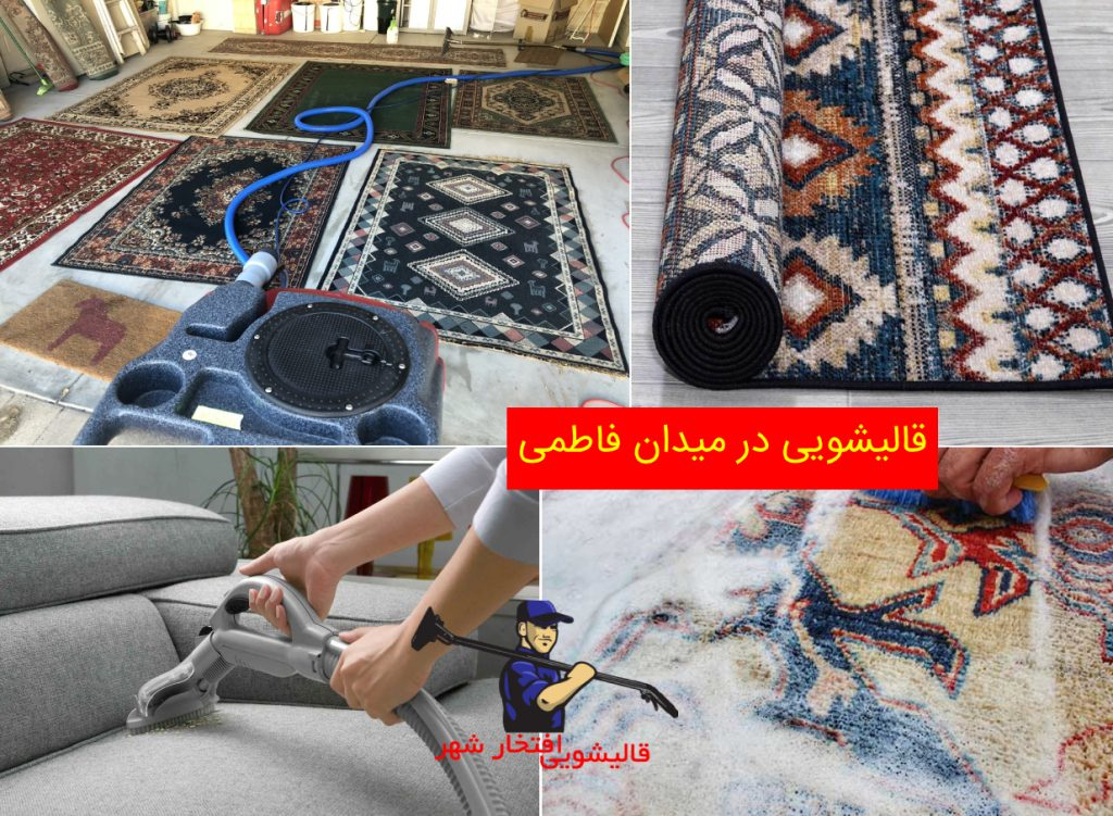 قالیشویی در میدان فاطمی تهران ، قالیشویی فاطمی افتخار شهر